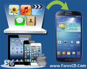 احصل على نسخة إحتياطية من جميع ملفات هاتفك الذكى مهما كانت شركته مع برنامج Wondershare MobileTrans 4.1.1.99 البرنامج + الشرح + التفعيل بروابط مباشرة