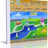 اسطوانة تعليم منهج اللغة العربية 2014 للصف الثانى الإبتدائى ( ترم 2 ) من وزارة التربية والتعليم المصرية  للتحميل برابط واحد مباشر ورابط تورنت