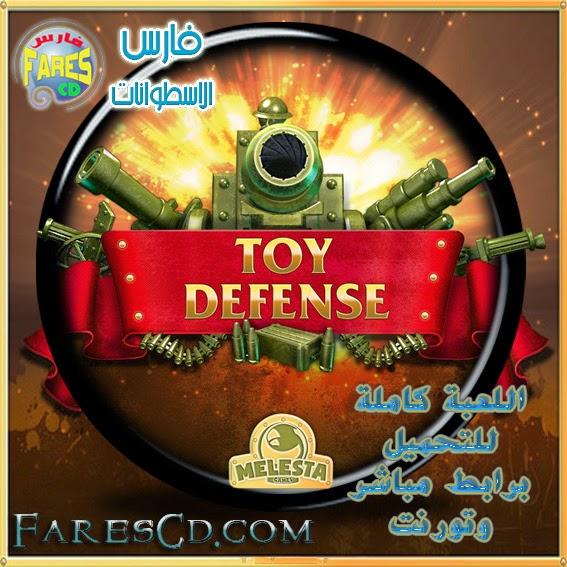 اللعبة الحربية الممتعة (توى ديفينس) الجزء الأول Toy Defense v.1 للتحميل برابط مباشر واخر تورنت
