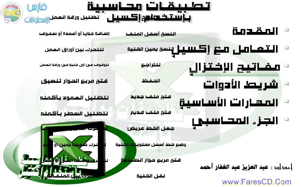 اسطوانة كورس تعليم التطبيقات المحاسبية بإستخدام الإكسيل Excel ( دورة رائعة فيديو وبالعربى ) للتحميل برابط واحد مباشر ورابط تورنت