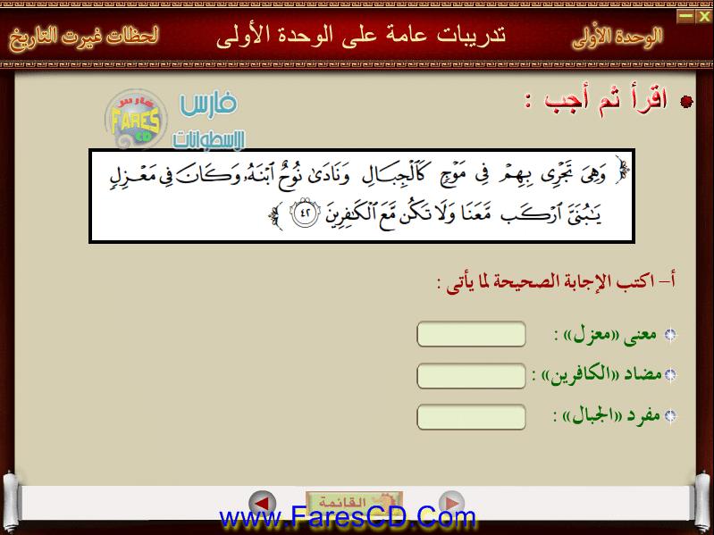 اسطوانة تعليم منهج  اللغة العربية 2014 للصف الثالث الإعدادى ( ترم 2 ) من وزارة التربية والتعليم المصرية  للتحميل برابط واحد مباشر ورابط تورنت