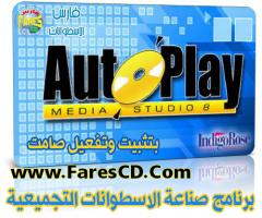 البرنامج العملاق لصناعة الاسطوانات التجميعية  Autoplay Media Studio 8.1 بتثبيت وتفعيل صامت للتحميل برابط واحد مباشر ورابط تورنت