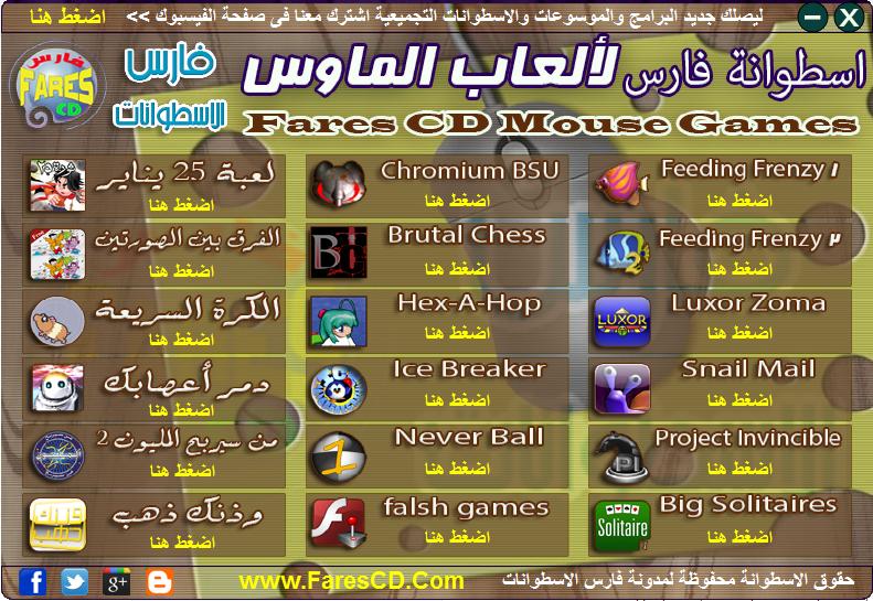 اسطوانة فارس لألعاب الماوس FaresCD Mouse Games تجميعة من 18 لعبة للتحميل برابط واحد مباشر ورابط تورنت