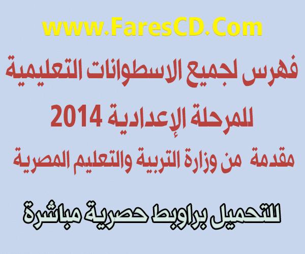 فهرس لجميع الاسطوانات التعليمية للمرحلة الإعدادية 2014 مقدمة  من وزارة التربية والتعليم المصرية