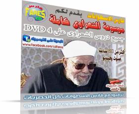 موسوعة الشعرواى كاملة , كل ما تم جمعه من تراث الشيخ الشعراوى صوت وفيديو للتحميل على 4DVD بروابط مباشرة