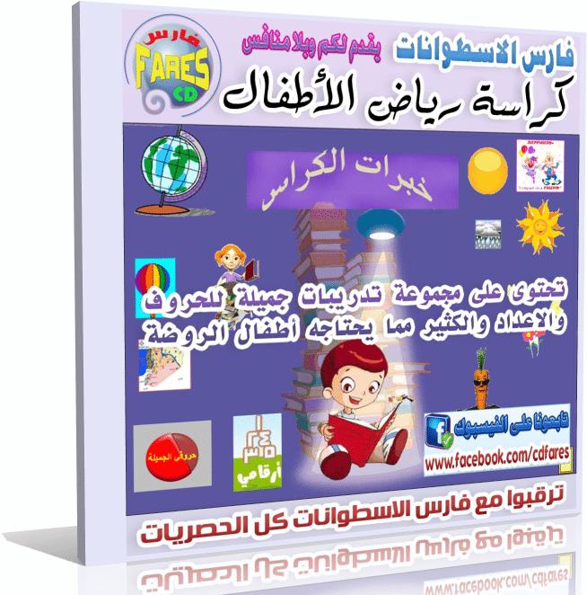 اسطوانة كراسة رياض الأطفال الشاملة ( موسوعة تعليمية لمرحلة الحضانة للحروف والأرقام وجميع الأنشطة ) للتحميل برابط واحد مباشر ورابط تورنت