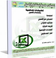 اسطوانة كورس تعليم التطبيقات المحاسبية بإستخدام الإكسيل