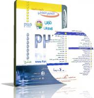 كورس لغة بى إتش بى | Learn PHP | بالعربى على 2CD