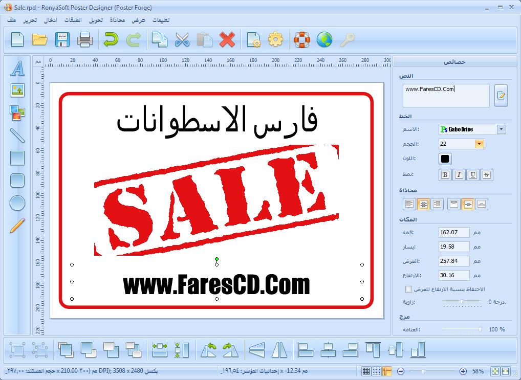 أسهل برنامج لتصميم البوسترات والكروت الشخصية RonyaSoft Poster Designer 2.01.53  داعم لغة العربية وبالتفعيل للتحميل برابط واحد مباشر