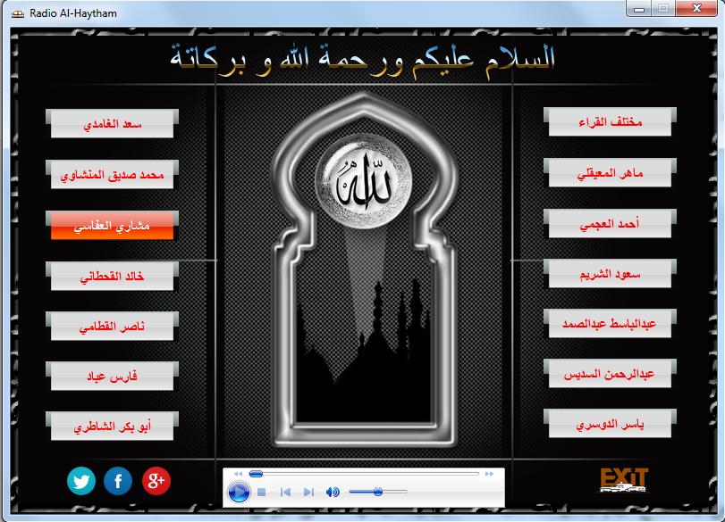 راديو الهيثم للإذاعات القرآنية لأشهر القراء Radio Alhaytham للتحميل برابط مباشر