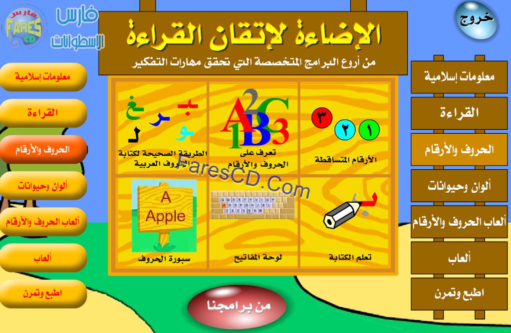 اسطوانة الإتقان لتعليم القراءة والكتابة للأطفال ( رائعة لتنمية مهارت التفكير ) للتحميل برابط واحد مباشر وتورنت