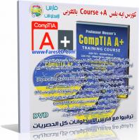 كورس ايه بلس فيديو وبالعربى Course (+A) A Plus full explanation in Arabic
