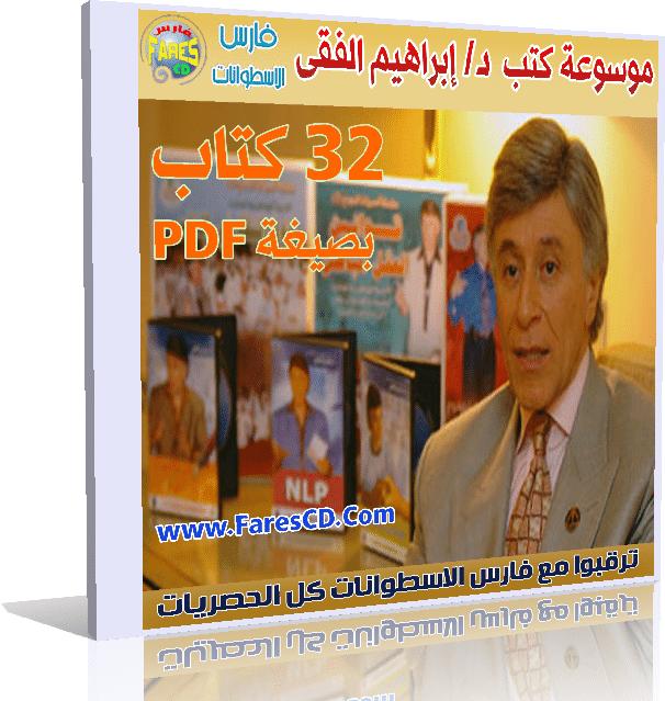 الموسوعة الذهبية لتحميل جميع كتب الدكتور الراحل إبراهيم الفقى رحمه الله للتحميل 32 كتاب بصيغة PDF بروابط مباشرة على الأرشيف