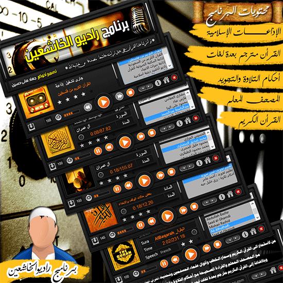 برنامج راديو الخاشعين Radio El-Khashain للإستماع للعديد من محطات الراديو الإسلامية والمتخصصة فى القرآن الكريم وتعليمه . للتحميل برابط واحد مباشر