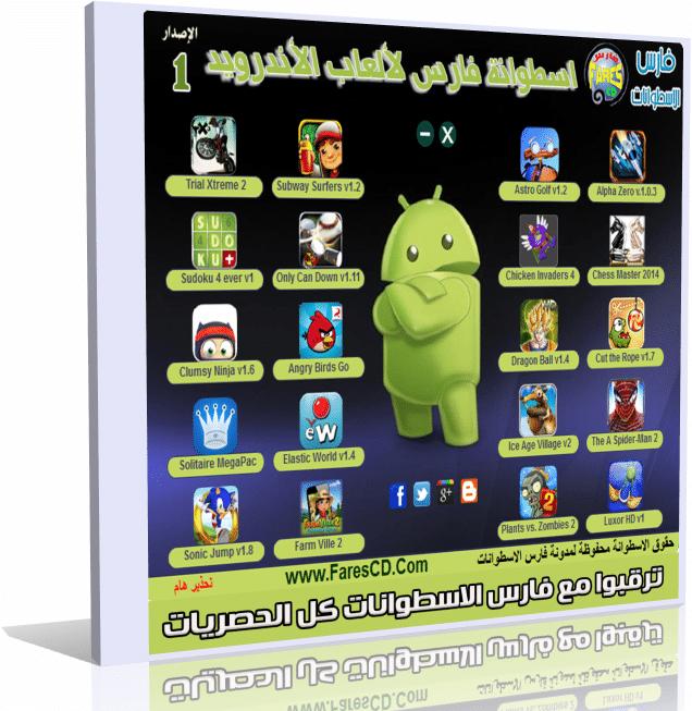 اسطوانة فارس لألعاب الأندرويد الإصدار الأول FaresCD Android Games 2014 v1 للتحميل برابط مباشر وتورنت