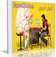 سلسلة ألعاب العقل الوثائقية Brain games المجموعة الأولى 6 حلقات للتحميل بروابط مباشرة على الأرشيف