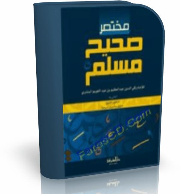 اسطوانة مختصر صحيح مسلم ( قراءة صوتية كاملة للكتاب بصيغة MP3 ) للتحميل برابط واحد مباشر ورابط تورنت