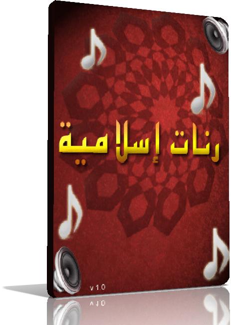 اسطوانة النغمات الإسلامية للموبايل ( أكثر من 160 رنة إسلامية مقتطفة من أجمل الأناشيد الإسلامية ) للتحميل برابط واحد مباشر ورابط تورنت