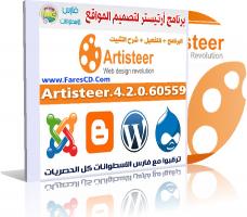 برنامج أرتيستر لتصميم المواقع بآخر إصدار Artisteer.4.2.0.60559 مع التفعيل وشرح التثبيت والتفعيل بالصور للتحميل برابط مباشر