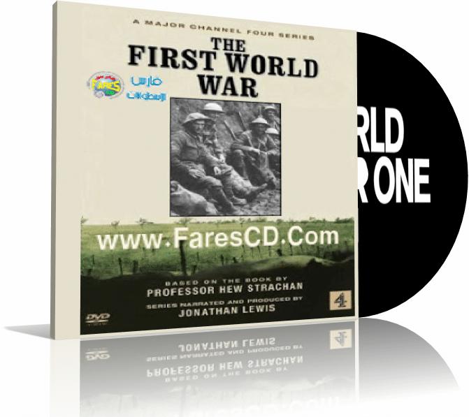 سلسلة  الحرب العالمية الأولى | 10 أفلام وثائقية