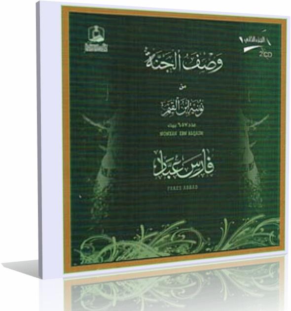 النسخة الأصلية من البوم وصف الجنة من نونية القحطانى بصوت الشيخ فارس عباد بصيغة MP3 ستريو للتحميل برابط مباشر وتورنت