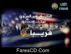 تحميل سلسلة التاريخ الغير مروي للولايات المتحدة 10 أفلام وثائقية من قناة الجزيرة للتحميل بروابط مباشرة على الأرشيف ورابط تورنت