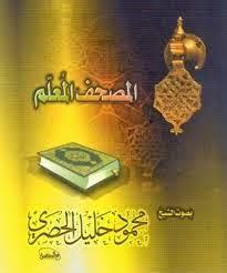 3 إصدارات مختلفة من المصحف المعلم للشيخ محمود خليل الحصرى ( بترديد الأطفال –  بدون ترديد – عالى الجودة ) للتحميل بروابط مباشرة