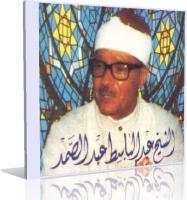 المصحف المجود كاملاً للشيخ عبد الباسط عبد الصمد بجودة أصلية MP3