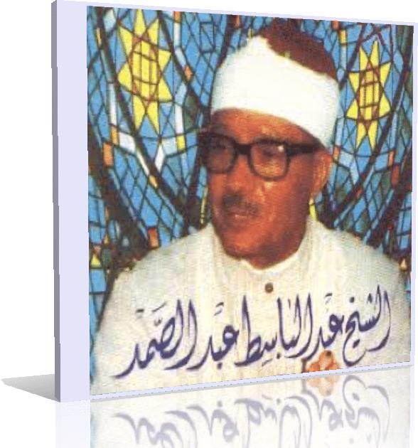 المصحف المجود كاملاً للشيخ عبد الباسط عبد الصمد بجودة أصلية MP3 للتحميل برابط واحد مباشر ورابط تورنت