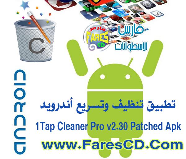 تطبيق تنظيف وتسريع أجهزة الأندرويد 1Tap Cleaner Pro v2.30 Patched Apk  نسخة مدفوعة للتحميل مجاناً برابط مباشر