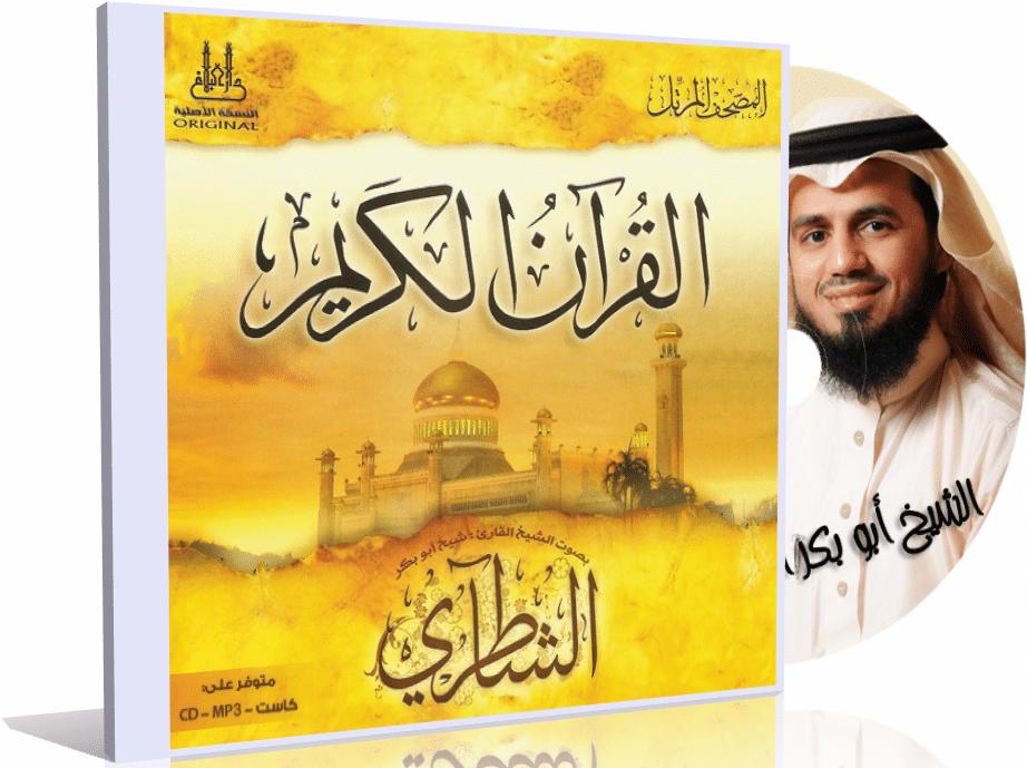 المصحف المرتل كاملاً للقارىء شيخ بن أبي بكر الشاطري بصيغة MP3 للتحميل برابط واحد مباشر على الأ{شيف