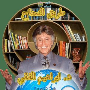 سلسلة طريق النجاح كاملة بجودة عالية MP3 للدكتور إبراهيم الفقي للتحميل برابط واحد مباشر على الأرشيف ورابط تورنت