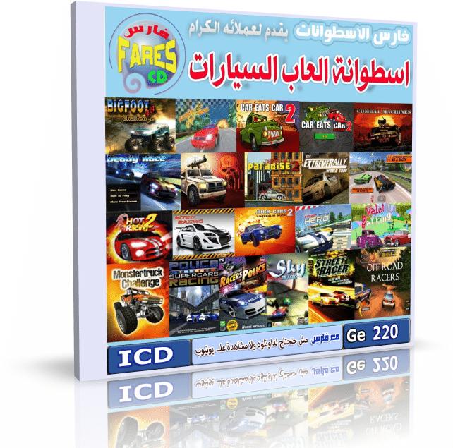 اسطوانة ألعاب السيارات الخفيفة Car Games تجميعة من 21 لعبة للتحميل بروابط مباشرة