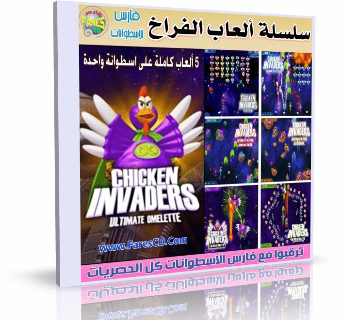 اسطوانة ألعاب الفراخ الشهيرة   Chicken Invaders 5 In 1   خمسة ألعاب كاملة للتحميل بروابط مباشرة