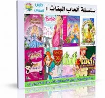 اسطوانة ألعاب البنات الإصدار الأول | 9 ألعاب