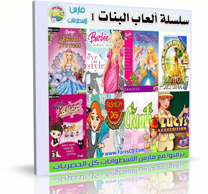 اسطوانة ألعاب البنات الإصدار الأول   9 ألعاب