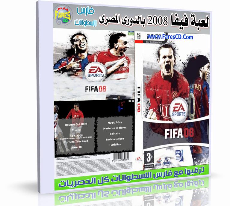 اسطوانة لعبة فيفا Fifa 2008 بالدورى المصرى و10 ألعاب أخرى على اسطوانة واحدة 700 ميجا للتحميل بروابط مباشرة