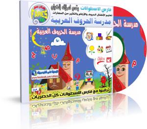 اسطوانة مدرسة الحروف العربية موسوعة لرياض الأطفال