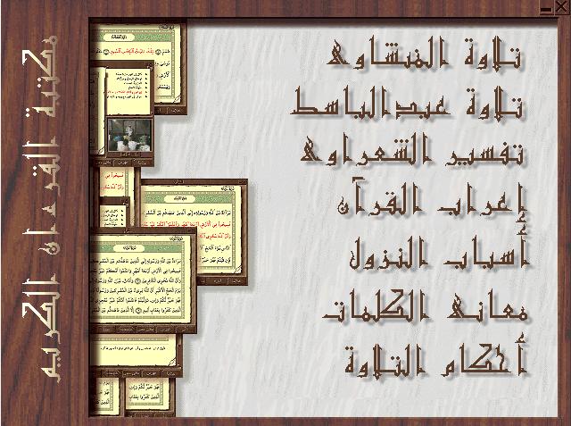 برنامج إعراب القرآن الكريم مضغوط بمساحة 11 ميجا للتحميل برابط مباشر