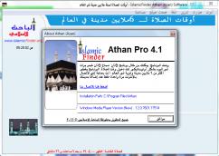 تحميل برنامج الأذان لأجهزة الكميوتر Athan Pro.v4.1 بمساحة 15 للتحميل برابط مباشر على الأرشيف