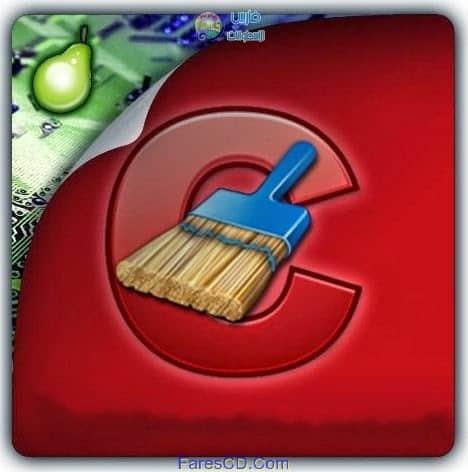 برنامج سى كلينر لتنظيف الكومبيوتر CCleaner Free 4.17.4808  للتحميل برابط مباشر