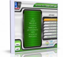 كورس تعلم ميكروسوفت أوفيس إكسيل Excel 2010 | عربى من بى سى لاب