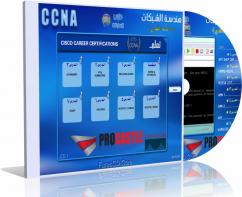 كورس هندسة الشبكات CCNA | فيديو بالعربى على 2CD