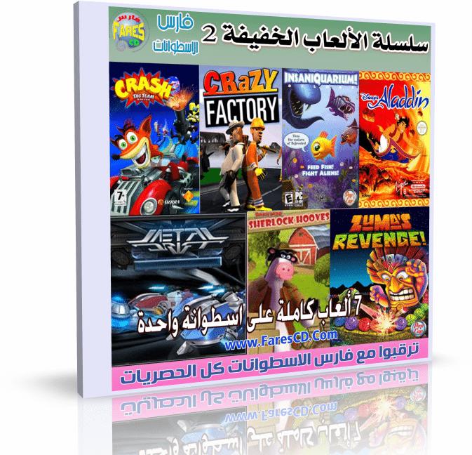 اسطوانة الألعاب الخفيفة والمضغوطة الإصدار الثانى FaresCD Games V2 تجميعة من 7 ألعاب للتحميل بروابط مباشرة