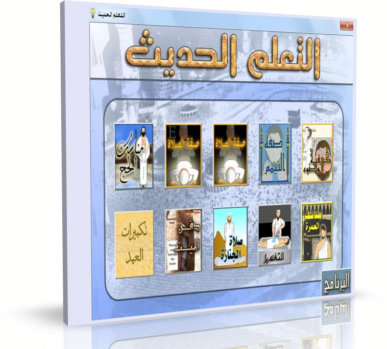برنامج التعلم الحديث لفرائض الإسلام . تجميعة من الفلاشات والبرامج الإسلامية التجميعة الهادفة للتحميل برابط مباشر