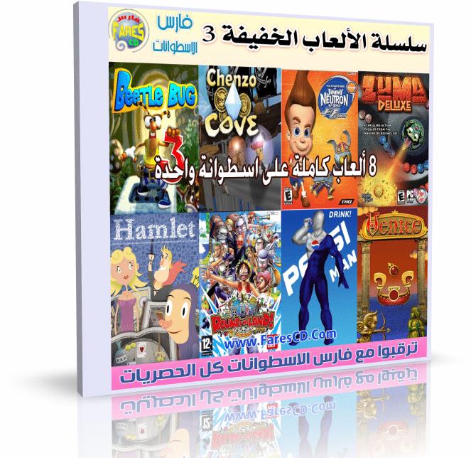 اسطوانة الألعاب الخفيفة والمضغوطة الإصدار الثالث FaresCD Games V3  تجميعة من 9 ألعاب للتحميل بروابط مباشرة