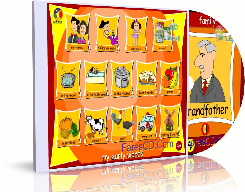 اسطوانة تعليم الكلمات الأولية للغة الإنجليزية بالصور . اسطوانة مميزة خاصة برياض الأطفال