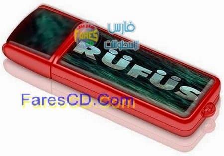 برنامج نسخ اسطوانات الويندوز على فلاش يو إس بى Rufus 1.4.10 للتحميل برابط مباشر