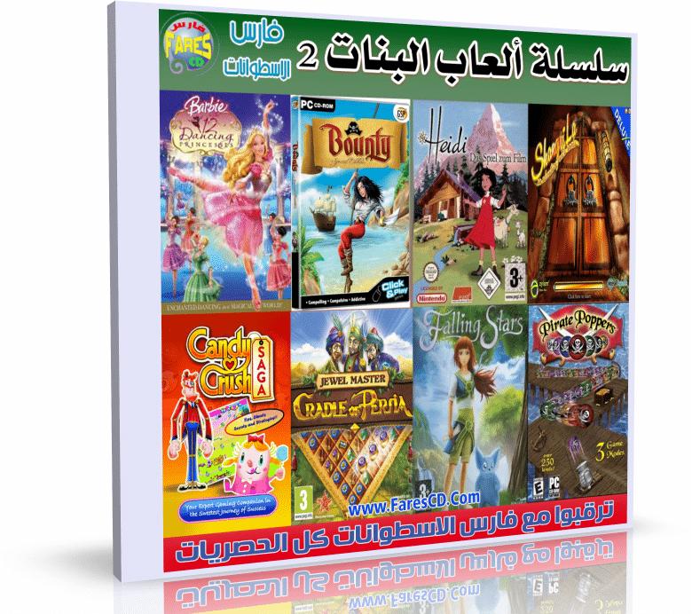 اسطوانة ألعاب البنات الإصدار الثانى   9 ألعاب