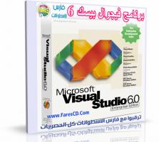 برنامج فيجوال بيسك 6 visual basic للتحميل بروابط مباشرة على الأرشيف